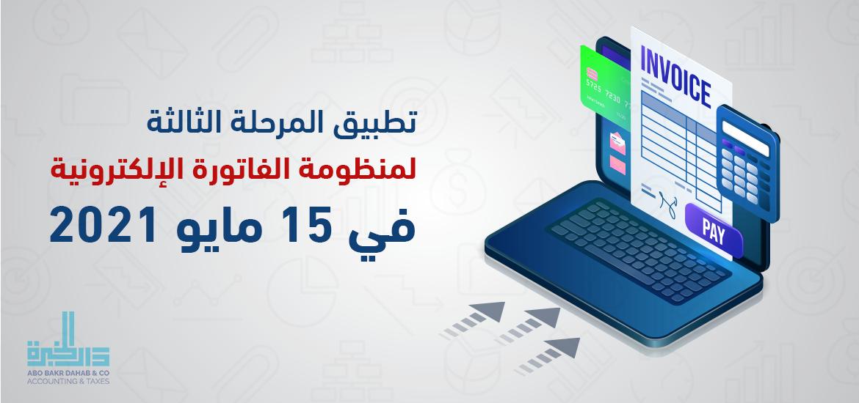 تطبيق المرحلة الثالثة لمنظومة الفاتورة الالكترونية في 15 مايو 2021