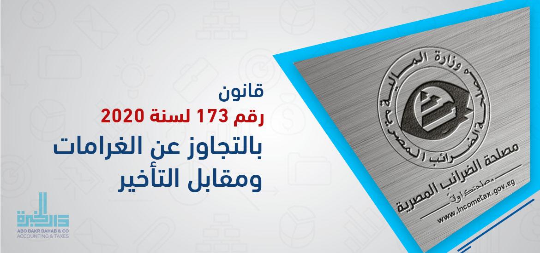 قانون رقم 173 لسنة 2020 بالتجاوز عن مقابل التأخير والضريبة الإضافية